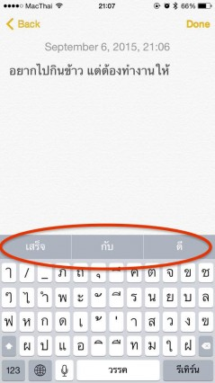 tips-how-to-type-faster-ios-8