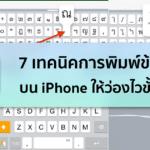 7 เทคนิคการพิมพ์ข้อความบน iPhone ให้ว่องไวขั้นเทพ !!