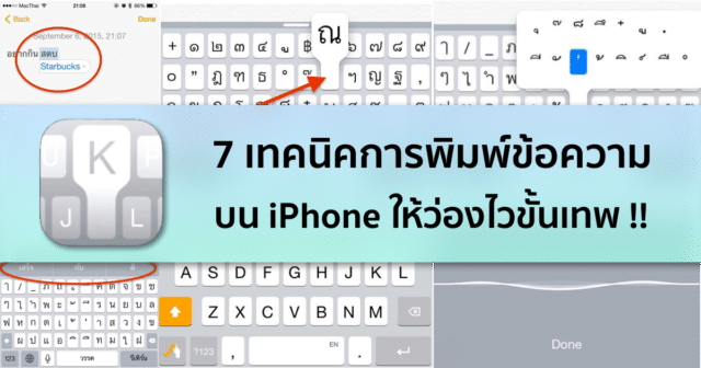 tips-how-to-type-faster-ios-keyboard