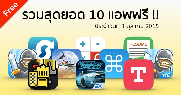 10-apps-for-free-early-october-2015