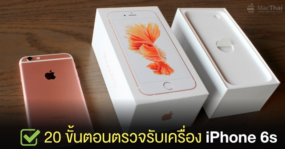 20-step-to-check-defect-iphone-6s-ans-6s-plus-cover
