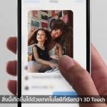ชมคลิปวิดีโอแนะนำความล้ำของ 3D Touch บน iPhone 6s เวอร์ชันซับภาษาไทย