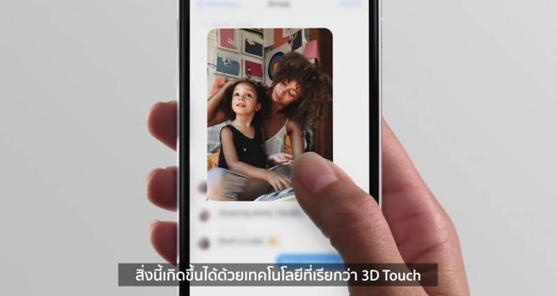 3d-touch-iphone-6s-video-sub-thai