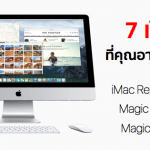 7 เรื่องที่คุณอาจจะยังไม่รู้กับ Magic Mouse 2, คีย์บอร์ดใหม่, iMac รุ่นใหม่