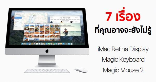 7-insane-details-about-apples-new-imacs-and-magic-peripherals