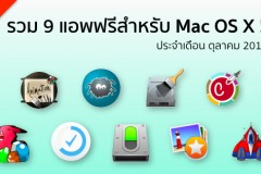 9-mac-apps-for-free-in-october-2015-Featured