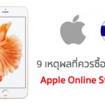 9 เหตุผลที่ควรซื้อสินค้าผ่านร้านค้า Apple online (TH)