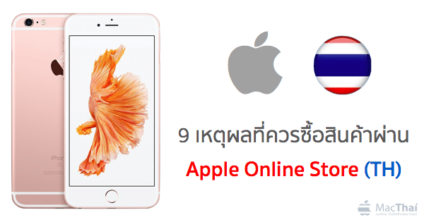 9-reasons-should-buy-apple-product-from-online-store