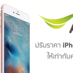 ais-drop-iphone-6s-price-before-sale