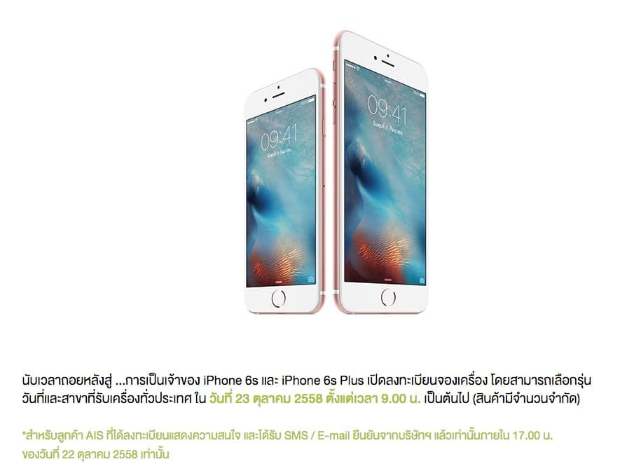 ais-pre-order-iphone-6s-23-october-9-am-2