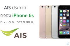 ais-pre-order-iphone-6s-23-october-9-am