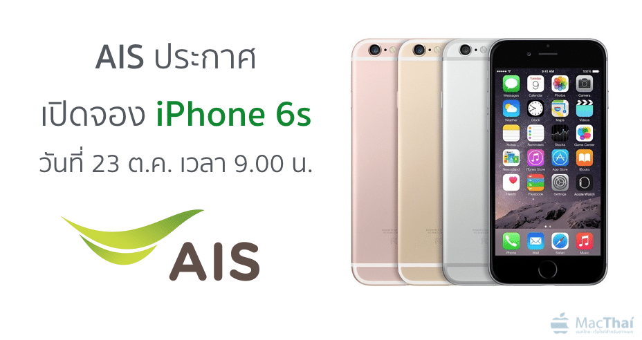 ais-pre-order-iphone-6s-23-october-9-am