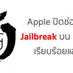 Apple ปิดช่องทาง Jailbreak โดย Pangu บน iOS 9.1 เรียบร้อยแล้ว