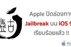 apple-blocks-pangu-jailbreak-exploits-with-release-of-ios-9-1