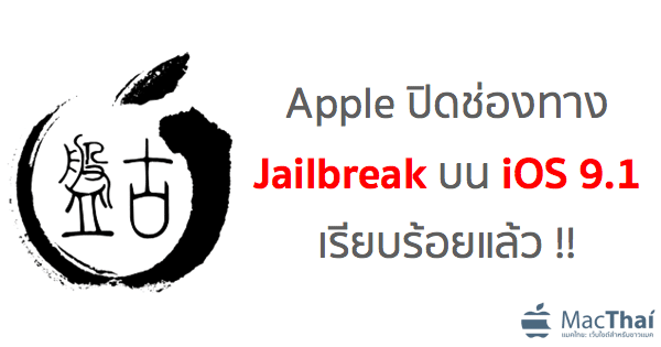 apple-blocks-pangu-jailbreak-exploits-with-release-of-ios-9-1