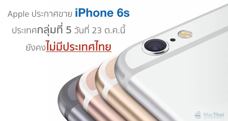 apple-launch-iphone-6s-at-23-october-in-south-korea-still-no-thailand