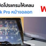 Apple เปิดโปรแกรมเคลม Macbook Pro สำหรับผู้ใช้ที่พบปัญหาจอลอก ฟรี !!