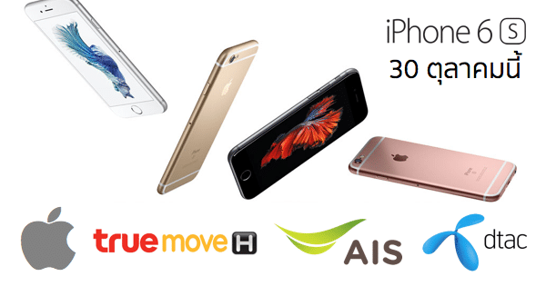 apple-online-store-confirmed-to-launch-iphone-6s-in-30th-oct-2015-with-operators