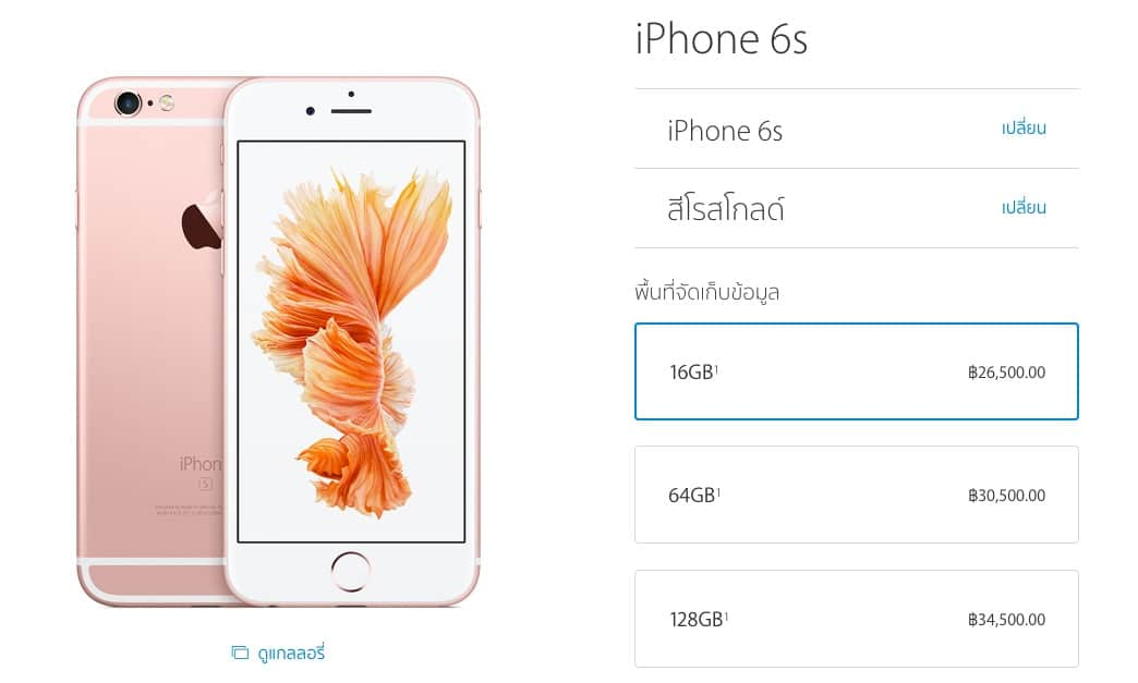 apple-online-store-iphone-6s-price-start-at-26500-baht-2
