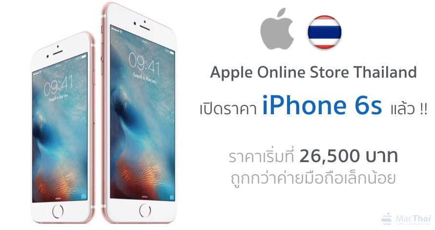 apple-online-store-iphone-6s-price-start-at-26500-baht