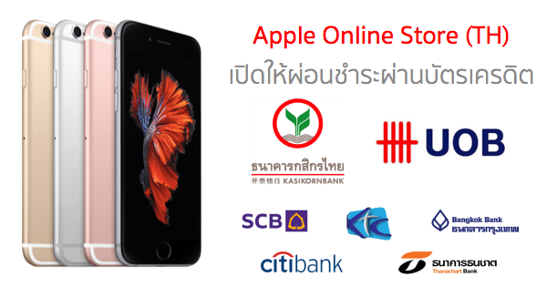apple-online-store-thailand-accept-kbank-and-uob-credit-card-for-installments