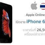 Apple online เปิดขาย iPhone 6s ในไทยแล้ว !! ราคาเริ่มที่ 26,500 บาท