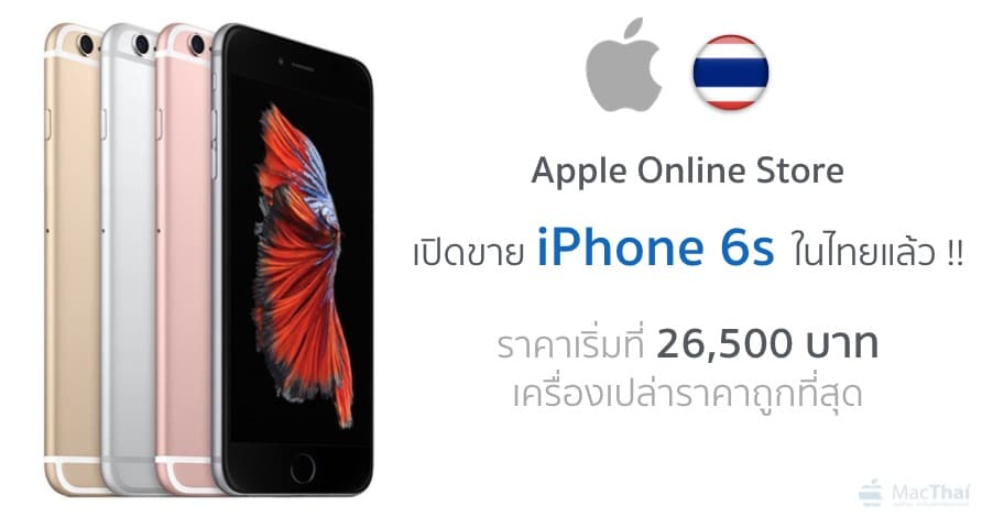 apple-online-store-thailand-sell-iphone-6s-and-iphone-6s-plus-start-at-26500-baht