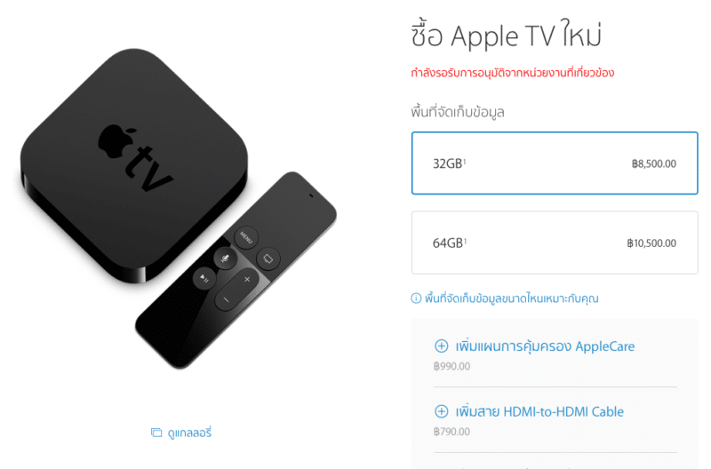 apple-tv-thailand-price