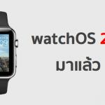 Apple ปล่อย watchOS 2.0.1 แล้ว !! พร้อมแก้ไขปัญหาแบตหมดเร็ว