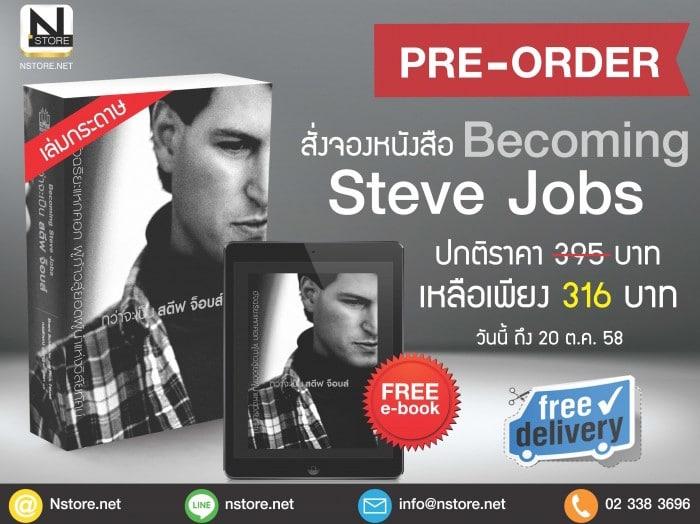 becoming-steve-jobs-book-thai-version-launch-21-october-2