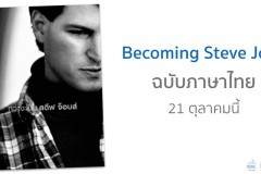 becoming-steve-jobs-book-thai-version-launch-21-october