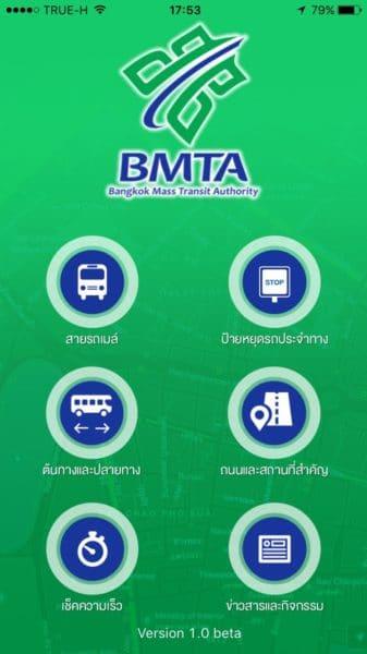 หน้าตาแอพ BMTA