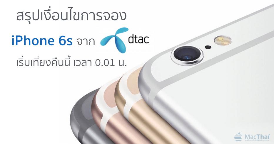 dtac-iphone-6s-pre-order-23-october-0-01-am