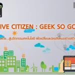 แนะนำ Geek So Good กิจกรรม รวมกลุ่มทำแอพเพื่อสังคม ชิงรางวัลกว่า 400,000 บาท !!