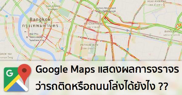 google-track-live-traffic