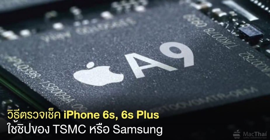 how-to-find-check-iphone-6s-and-6s-plus-a9-chip-from-tsmc-or-samsung