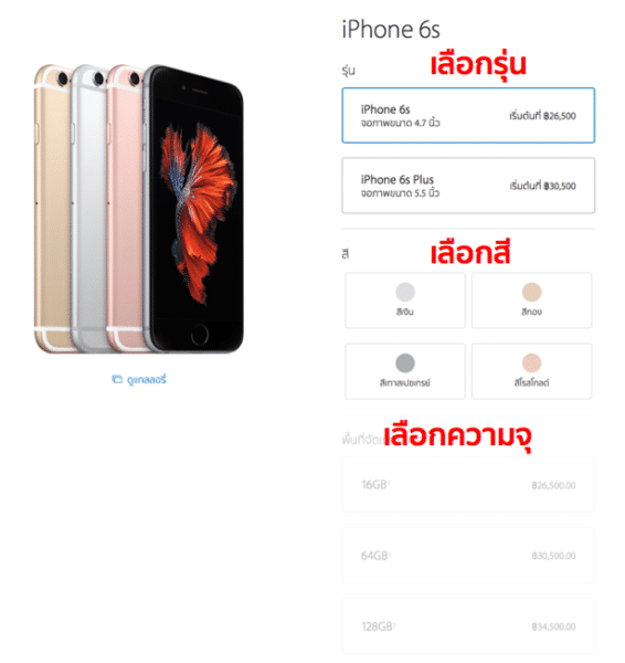 how-to-purchase-iphone-6s-and-6s-plus-from-apple-online-store-thailand-01