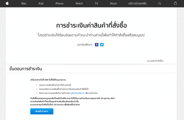 how-to-purchase-iphone-6s-and-6s-plus-from-apple-online-store-thailand-8