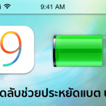 10 เคล็ดลับช่วยประหยัดแบต iPhone, iPad ของคุณบน iOS 9