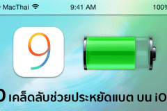 how-to-save-battery-life-ios-9-featured