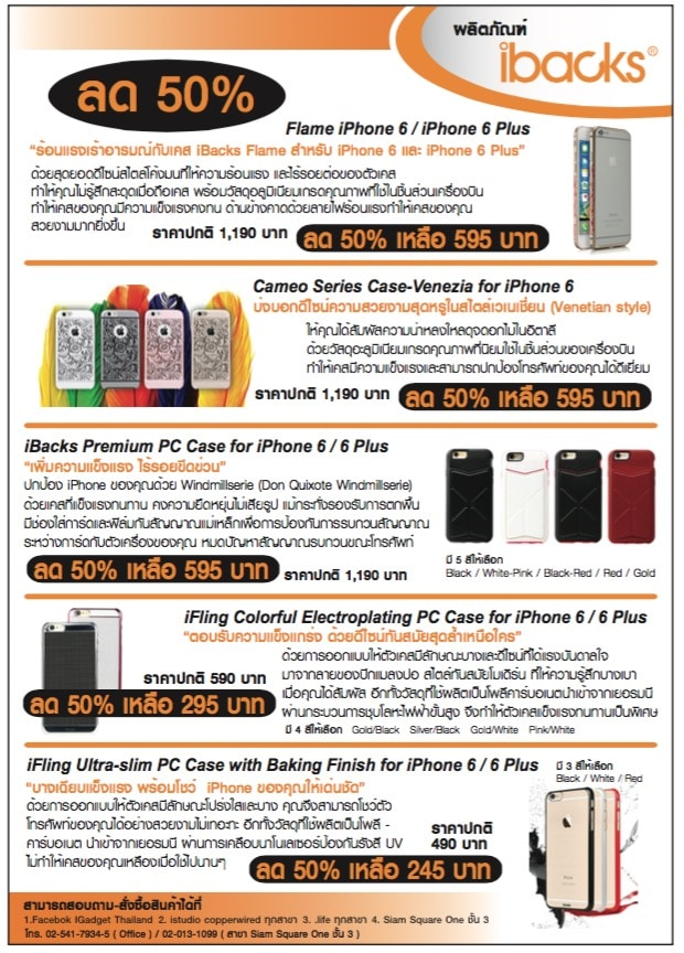 ibacks-promotion-thailand-mobile-expo-october-2015-4