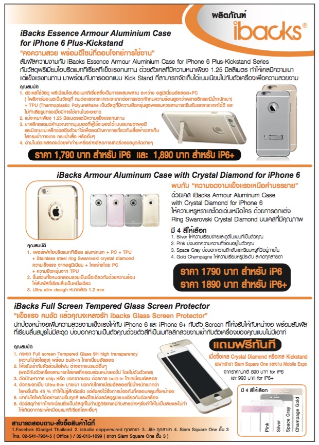 ibacks-promotion-thailand-mobile-expo-october-2015-5