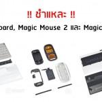 iFixit โชว์แกะ Magic Keyboard, Magic Mouse 2 และ Magic Trackpad 2 รุ่นใหม่