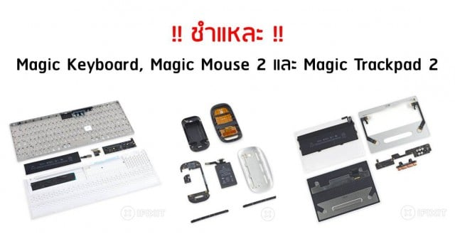 ifixit-teardown-magic-keyboard-mouse-trackpad-2