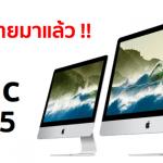 ราคาไทยมาแล้ว !! iMac 21.5 นิ้ว หน้าจอ 4K และรุ่นอื่น ๆ ยกเซต