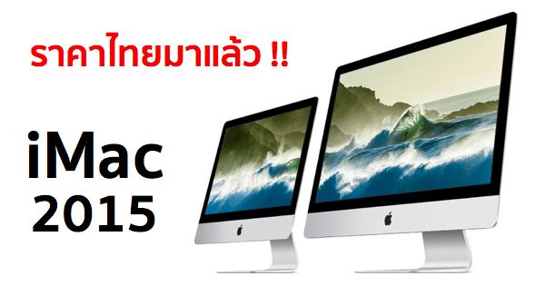 imac-4k-5k-2015-price-thai-baht