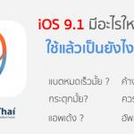 iOS 9.1 มีอะไรใหม่บ้าง ใช้แล้วเป็นยังไงมาดูกัน