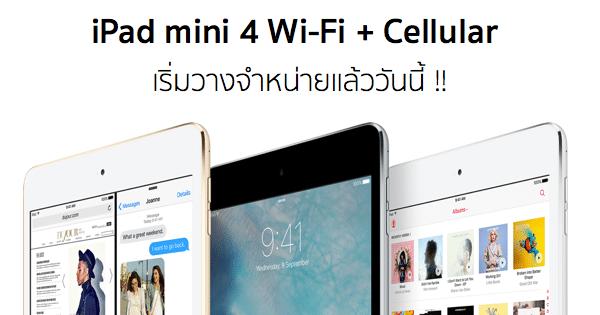 ipad mini 4 cellular thailand