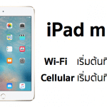 ราคา iPad mini 4 รุ่น Wi-Fi + Cellular มาแล้ว !! ราคาเริ่มต้นที่ 17,900 บาท