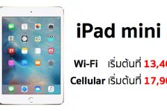 ipad-mini-4-wi-fi-cellular-price-thai-baht